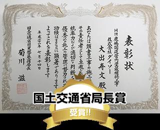 国土交通省局長賞