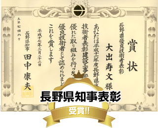 長野県知事表彰