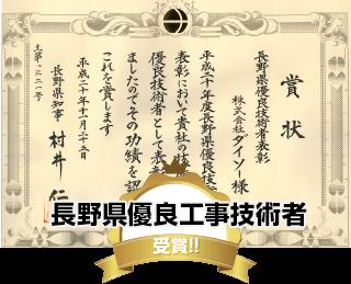 長野県優良工事技術者