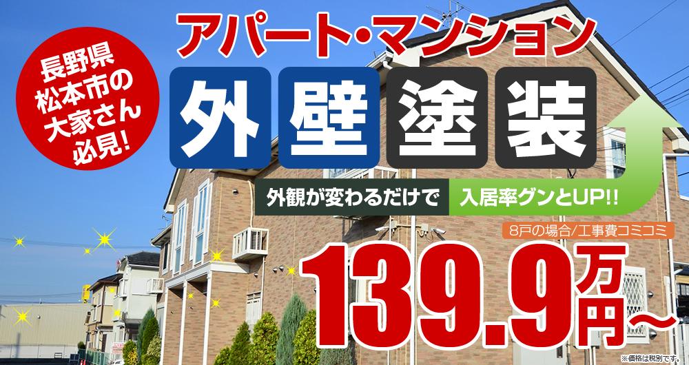 松本市の 大家さん 必見!!アパート・マンション外壁塗装  139.9万円外観が変わるだけで 入居率グンとUP!!建築士の在籍する塗装店