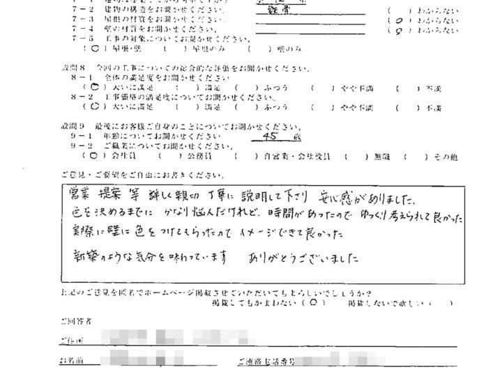 松本市 H様の声