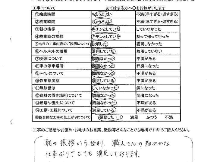 松本市 O様の声
