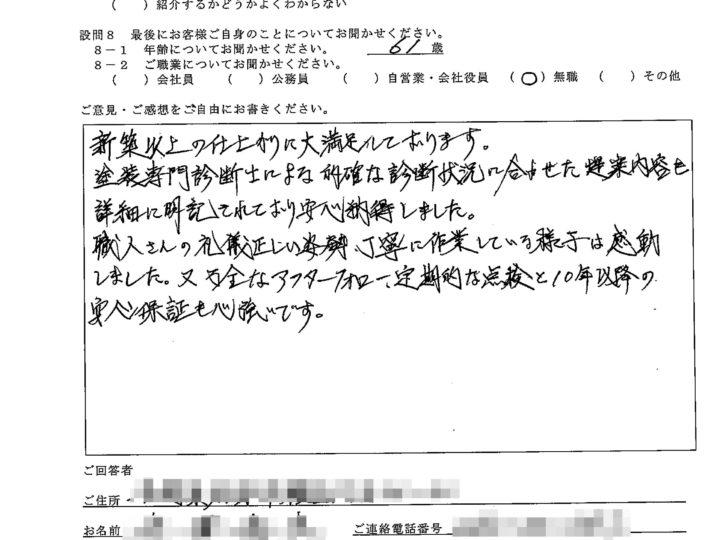 松本市 N様の声