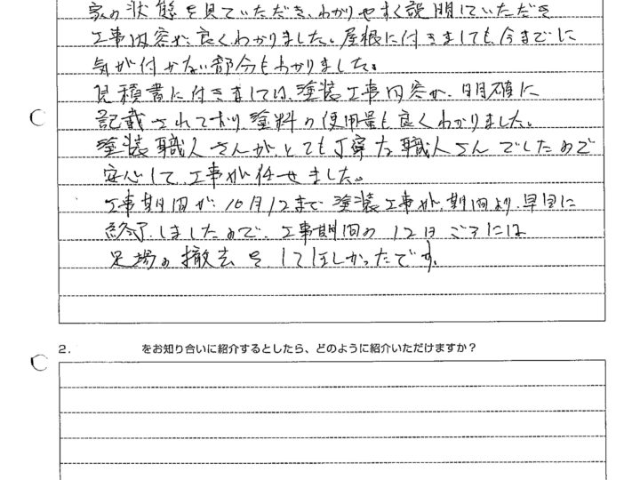 松本市 A様の声