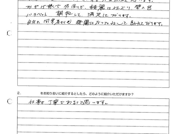 松本市 M様の声