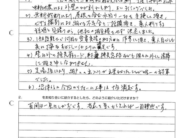 松本市 U様の声