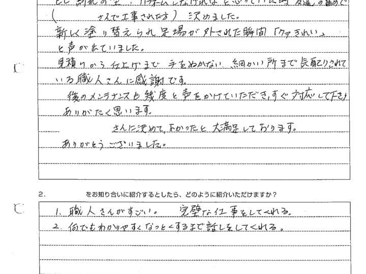 松本市 T様の声