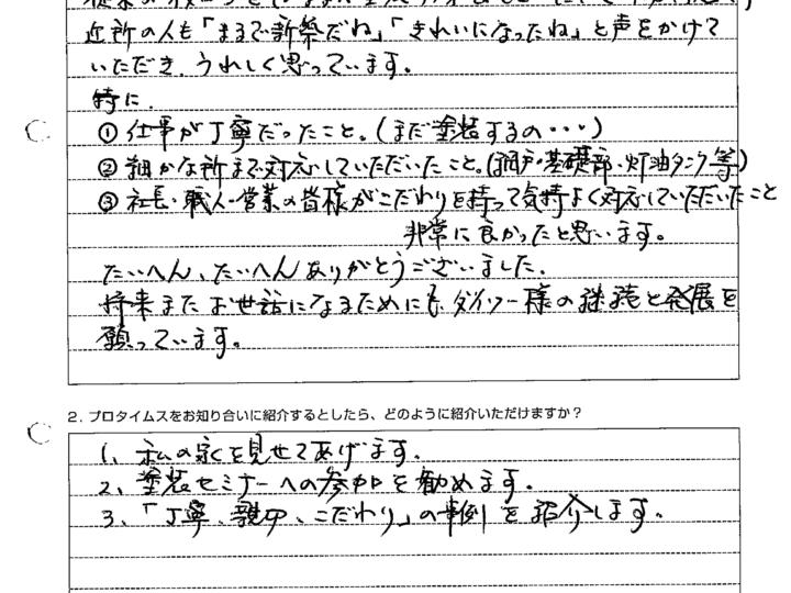 松本市 K様の声