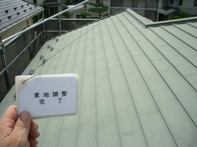 【屋根】素地調整完了
