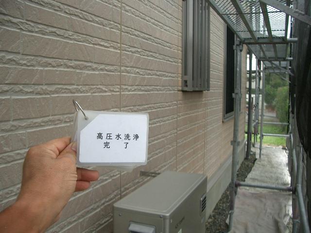 【外壁】高圧水洗浄 完了