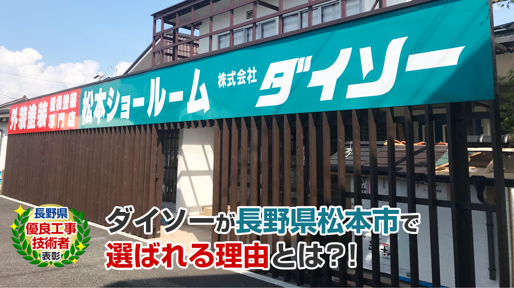 ダイソーが松本市、安曇野市、塩尻市で お客様に選ばれる理由とは!