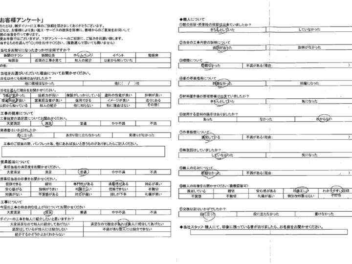 【外壁・屋根・付帯部】松本市