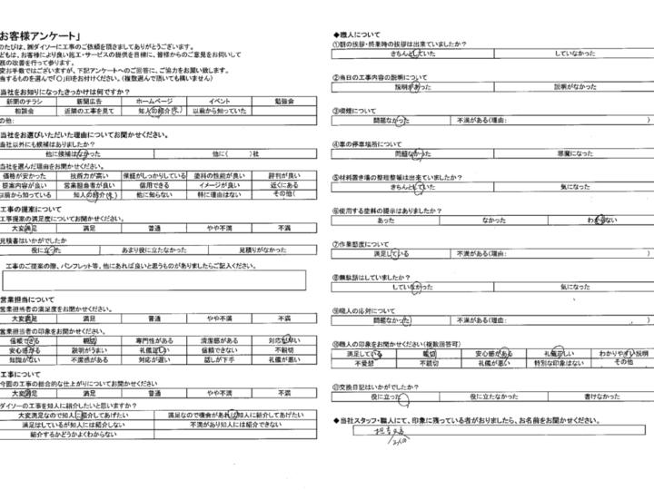 松本市 Y医院様
