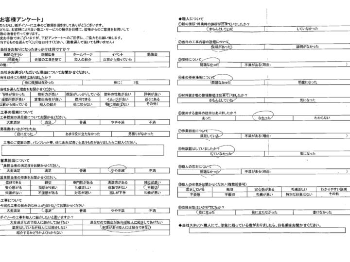 松本市 T様