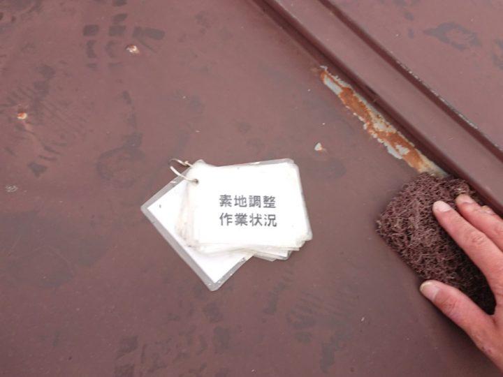 【金属屋根】施工前